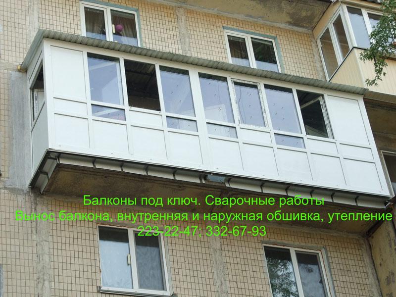 Балкон под клюЧ, окна, двери, обшивка вагонкой.